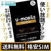 SIMカード プレミアム Docomo LTE 使い放題 定額制 かけ放題 データ通信 ドコモXiネットワーク nanosim microsim U-mobile sim 送料無料