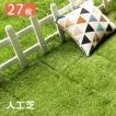 芝生 人工芝 人工芝マット DIY 庭 ジョイント ベランダ タイル  2.43平方用 27枚セット
