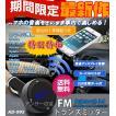 FMトランスミッター bluetooth 最新モデル 高音質 音楽再生iPhone Ipodtou Arrows xperla Aquos medias galaxy Regza lumix シガーソケット 送料無料