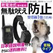 無駄吠え防止 首輪 トレーニング 犬 しつけ 1匹用 乾電池付き 無駄吠え防止器 禁止 犬しつけ ペット用品 グッズ 送料無料
