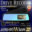 ミラー型ドライブレコーダー 前後同時録画 一体型ドライブレコーダー  駐車監視 動体検知 防犯 2カメラ バック Gセンサー フルHD モニター 24Vも対応 ドラレコ