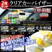 カーバイザー 2枚セット サンバイザー クリアカーバイザー 車 車用 自動車用 昼夜兼用 正規品