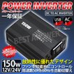 インバーター 12V 24V 150W -300W 周波数 50Hz 60Hz 切替可能 ACDC 発電機 シガーソケット コンセント 車載用 充電器 USB 電源 変換 変圧