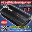 インバーター 12V 24V 1000W -2000W 周波数 50Hz 60Hz 切替可能 ACDC 発電機 コンセント 車載用 充電器 USB 電源 変換 変圧