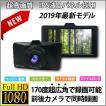 ドライブレコーダー 前後 録画 フルHD 1080P 高画質 I...