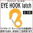 フック アイフック ラッチ付 3.15t スリングベルト先端 ワイヤー ロープ チェーン ベルト フック 道具 工具