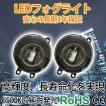 LEDフォグランプ 2個セット 20W CREE製チップ LEDフォグライト LEDバルブ 6500K/ホワイト 送料無料