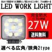 ワークランプ ワークライト 27w 9連 単品 角型 丸型 広角 狭角 選択自由ワークランプ LED作業灯 LEDワークライト12v/24v対応 1年保証 送料無料