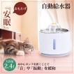 ペット 給水器 給水機 自動 循環式 静か 活性炭 フィ...
