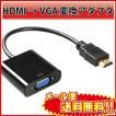 HDMI to VGA 変換 アダプタ DSub 15ピン RGB 変換 コネクタ 電源不要 ケーブル プラグ ( 黒 / ブラック ) |L
