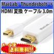 Thunderbolt HDMI 変換 ケーブル 3.0m ホワイト Mini DisplayPort HDMI Mini DP サンダーボルト ミニディスプレイポート |L