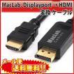DisplayPort to HDMI 変換 ケーブル MacLab. 1.8m ブラック DP ディスプレイポート アダプタ 相性保証付 |L