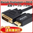 MacLab. Displayport DVI 変換 ケーブル 1.8m DP DVI-D ディスプレイポート ブラック コネクタ アダプタ Acer Lenovo Dell ASUS |L