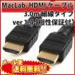 MacLab. HDMI ケーブル 3m 細線 タイプ ハイスピード イーサネット 3D 4K 対応 ver,1.4 相性保証付 スリム |L