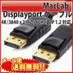 MacLab. Displayport ディスプレイポート ケーブル 1.8m ブラック 4K (3840 x 2160 / 60Hz) DP 1.2 対応 相性保証付 |L