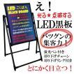 ウェルカムボード 店舗用 LEDボード 光る LED 黒板 L 60x80cm 脚付き 手書き 電飾看板 贈答 記念品 集客 販促