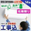 エアコン 14畳 工事費込み 最安値 省エネ アイリスオーヤマ 14畳用 Wi-Fi スマホ AI IRW-4019A 4.0kW:予約品