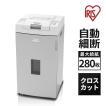 シュレッダー 業務用 電動 アイリスオーヤマ オフィス 大容量 AFS-280C-H