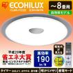 シーリングライト LED 8畳 天井照明 照明器具 高効率モデル 3800lm CL8N-FEIII アイリスオーヤマ