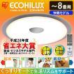 (在庫処分)シーリングライト おしゃれ LED アイリスオーヤマ 8畳 リモコン 調光 調色 天井照明 快眠モデル CL8DL/S-FEIII
