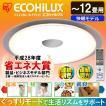 シーリングライト LED 12畳 天井照明 照明器具 サーカディアン 5499lm CL12DL-S-FEIII アイリスオーヤマ