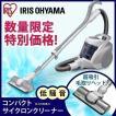 掃除機 サイクロンクリーナー アイリスオーヤマ IC-C100K-S