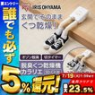 靴乾燥 脱臭くつ乾燥機 梅雨 湿気 カラリエ SDO-C1-C アイリスオーヤマ【あすつく】