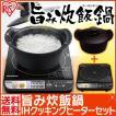 旨み炊飯鍋 18cm IH調理器付 DRC-18 アイリスオーヤマ 炊飯土鍋 IHセット 炊飯器 炊飯ジャー 炊飯鍋