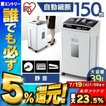 シュレッダー 業務用 電動 アイリスオーヤマ オフィス 大容量 AFS-150HC-H