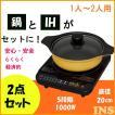 IHコンロなべセット IHKP-3220-B/D ブラック/オレンジ アイリスオーヤマ