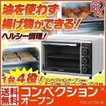 アイリスオーヤマ コンベクションオーブン FVC-D15A-W  揚げ物 ノンフライ グリル オーブントースター