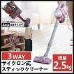 掃除機 クリーナー 3WAYスティッククリーナー アイリスオーヤマ
