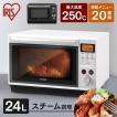電子レンジ オーブン オーブンレンジ スチーム スチームオーブンレンジ 加熱水蒸気 安い アイリスオーヤマ フラット 一人暮らし 24L MS-2401