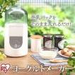 ヨーグルトメーカー 手作り ヨーグルト IYM-011 アイリスオーヤマ 発酵食品(あすつく)