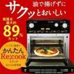 フライヤー オーブン トースター FVH-D3A-R アイリスオーヤマ コンベクション ノンフライオーブン リクック機能 人気