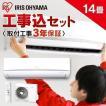 エアコン 14畳 工事費込み 最安値 省エネ アイリスオーヤマ 14畳用 IRR-4019C 4.0kW:予約品