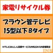 家電リサイクル券 15型以下 Bタイプ ※テレビあんしん設置サービスお申込みのお客様限定(代引き不可)