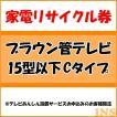 家電リサイクル券 15型以下 Cタイプ ※テレビあんしん設置サービスお申込みのお客様限定(代引き不可)