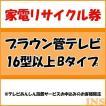 家電リサイクル券 16型以上 Bタイプ ※テレビあんしん設置サービスお申込みのお客様限定(代引き不可)