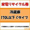 家電リサイクル券 170L以下 Cタイプ ※冷蔵庫あんしん設置サービスお申込みのお客様限定(代引き不可)