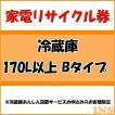家電リサイクル券 170L以上 Bタイプ ※冷蔵庫あんしん設置サービスお申込みのお客様限定(代引き不可)