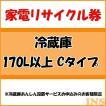 家電リサイクル券 170L以上 Cタイプ ※冷蔵庫あんしん設置サービスお申込みのお客様限定(代引き不可)