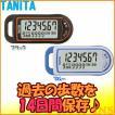 歩数計 TANITA タニタ 3Dセンサー搭載億歩計 FB-732 ブラック ブルー TC  K【メール便】