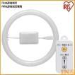 (在庫処分)丸形LEDランプ 蛍光灯 ペンダント用 30形+32形 昼光色・昼白色・電球色 アイリスオーヤマ