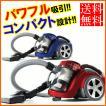 掃除機 サイクロン掃除機 サイクロニックマックスユノ VS-7400 レッド・ブルー