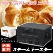 トースター おしゃれ パン 話題のスチームトースター スチーム トースターシェフ ST-70091 トレードワン 食パン 焼く 蒸気 クロワッサン