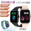 2021最新型スマートウォッチ 血圧計 着信通知 iphone android 対応 大画面 歩数 睡眠 心拍数 日本語説明書 ギフト プレゼント