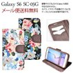 GalaxyS6 カバー ギャラクシーS6/SC05G/ドコモ 手帳