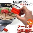 USBメモリ 16GB おもしろ かわいい 明太子タイプ USBメモリー