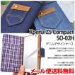 Xperia z5 compact 手帳型 SO-02H エクスペリア コンパクト Z5 ジーンズ デニム ジーパン柄